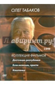 Балаян Роман, Итыгилов Александр, Бычков Владимир Олег Табаков. Коллекция фильмов (3DVD)
