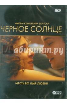 Занусси Кшиштоф Черное солнце. Региональная версия (DVD)