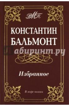 Бальмонт Константин Дмитриевич Избранное