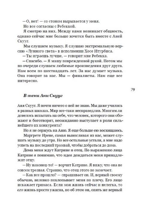 Иллюстрация 1 из 6 для Пианисты - Кетиль Бьёрнстад | Лабиринт - книги. Источник: Лабиринт