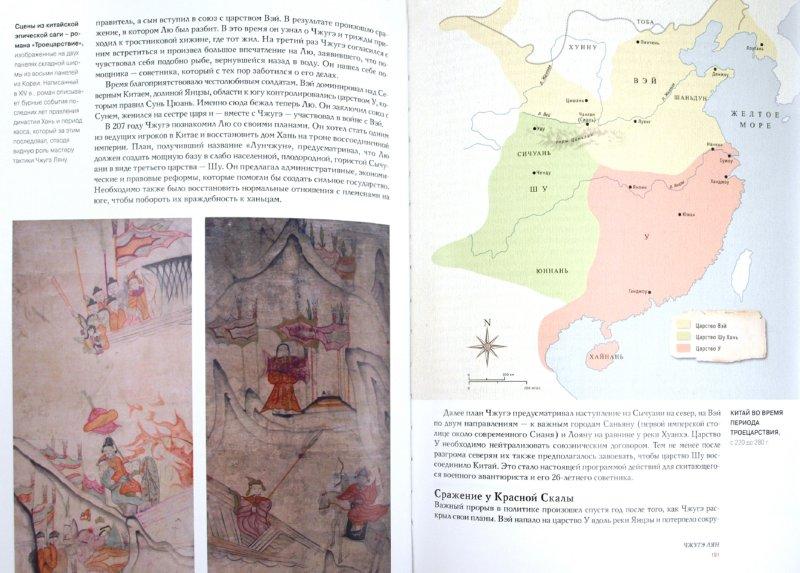 Иллюстрация 1 из 16 для Искусство войны: Великие полководцы Древнего мира и Средних веков | Лабиринт - книги. Источник: Лабиринт