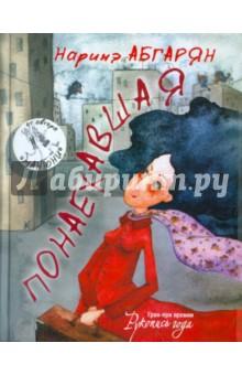ПонаехавшаяСовременная отечественная проза<br>У каждого понаехавшего своя Москва. <br>Моя Москва - это люди, с которыми свел меня этот безумный и прекрасный город. Они любят и оберегают меня, смыкают ладони над головой, когда идут дожди, водят по тайным тропам, о которых знают только местные, и никогда - приезжие. <br>Моя книга - о маленьком кусочке той, оборотной, понаехавшей жизни, о которой, быть может, не догадываются жители больших городов. Об очень смешном и немного горьком кусочке, благодаря которому я состоялась как понаехавшая и как москвичка. <br>В жизни всегда есть место подвигу. Один подвиг - решиться на эмиграцию. Второй - принять и полюбить свою новую родину такой, какая она есть, со всеми плюсами и минусами. И она тогда обязательно ответит вам взаимностью, обязательно. <br>Ибо не приучена оставлять пустыми протянутые ладони и сердца.<br>