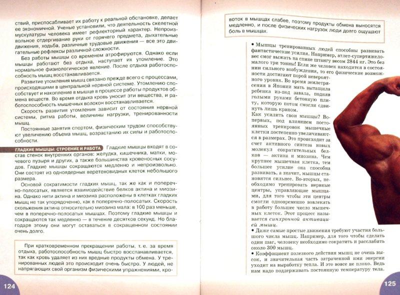 Иллюстрация 1 из 8 для Биология.Человек. 8 класс. Учебник для общеобразовательных учреждений (+ CD) - Сонин, Сапин | Лабиринт - книги. Источник: Лабиринт