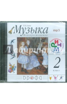 Музыка. 2 класс. Фонохрестоматия (CDmp3)