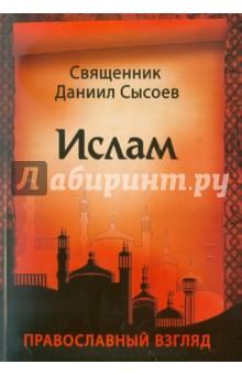 Ислам. Православный взгляд