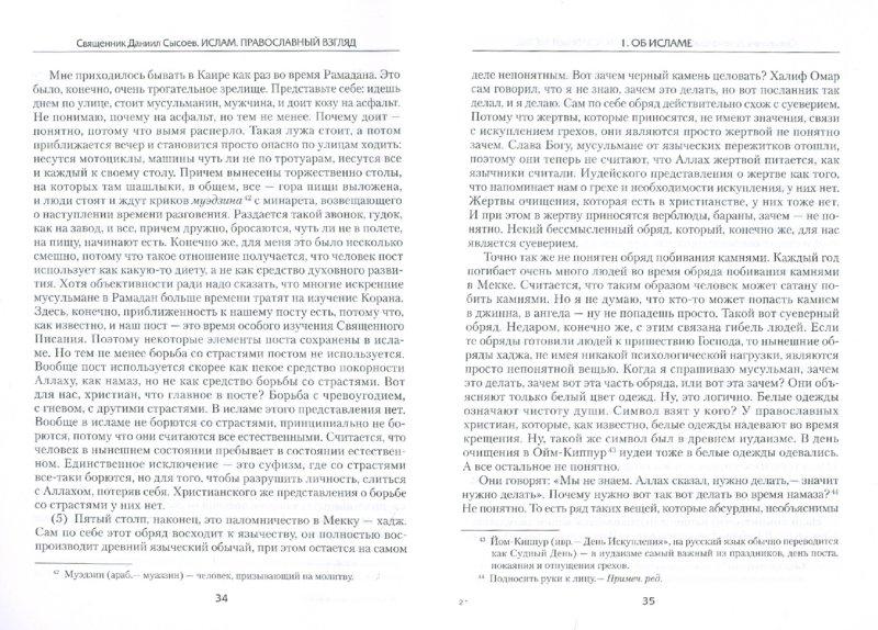 Иллюстрация 1 из 22 для Ислам. Православный взгляд - Даниил Священник | Лабиринт - книги. Источник: Лабиринт