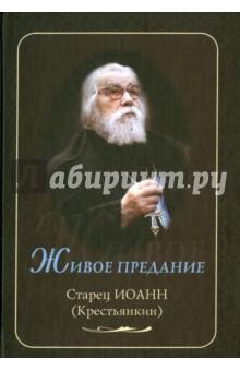 Живое предание. Старец Иоанн (Крестьянкин)