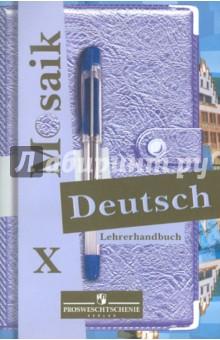 Немецкий язык. Книга для учителя. 10 класс. Мозаика