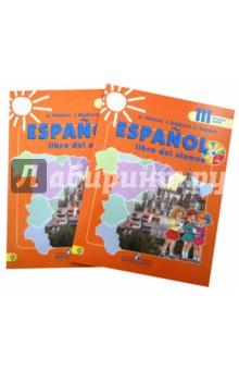 Испанский язык. 3 класс. Учебник. В 2-х частях (+CDmp3). ФГОС