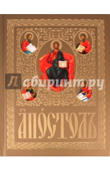 Апостол (на церковнославянском)