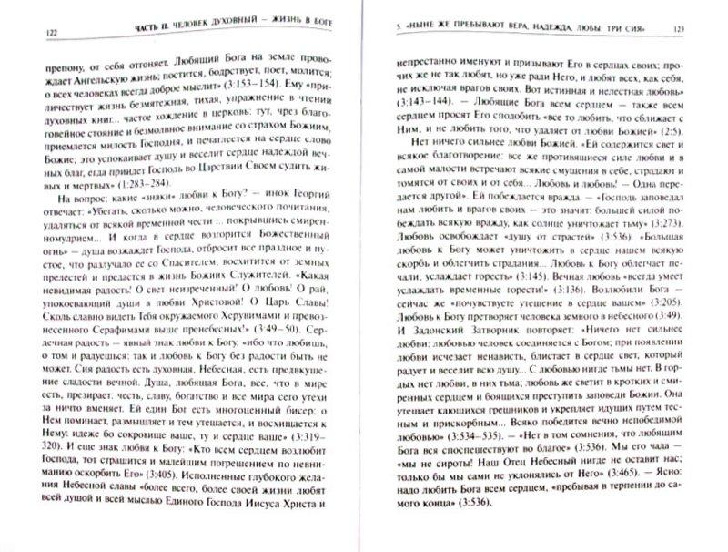 Георгий Задонский  Википедия