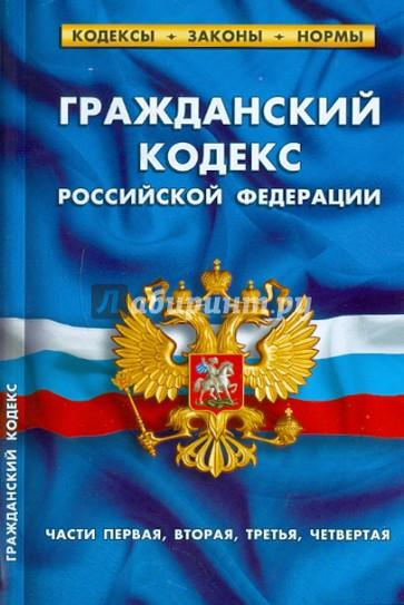 Гражданский кодекс рф, часть 1,2,3,4, по сост на 20052010 г
