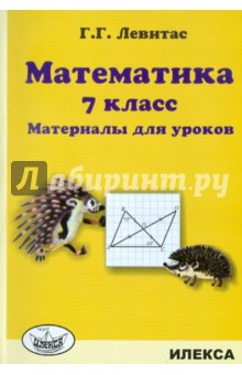 Левитас Герман Григорьевич Математика. 7 класс. Материалы для уроков