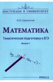 Садовничий Юрий Владимирович Математика. Тематическая подготовка к ЕГЭ