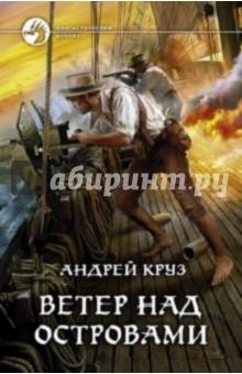 Круз Андрей Ветер над островами