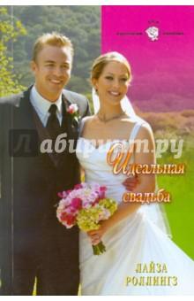 Роллингз Лайза Идеальная свадьба