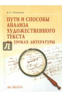 Лазарева Валерия Алексеевна Пути и способы анализа художественного текста на уроках литературы