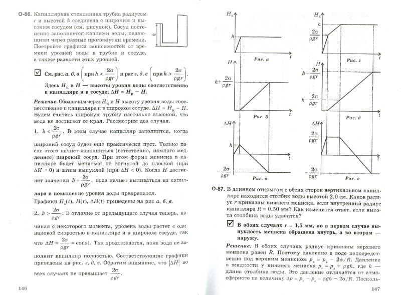 олимпиадные задачи по физике 11 класс с решением