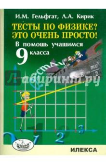 Гельфгат Илья Маркович, Кирик Леонид Анатольевич Тесты по физике? Это очень просто! В помощь учащимся 9 класса