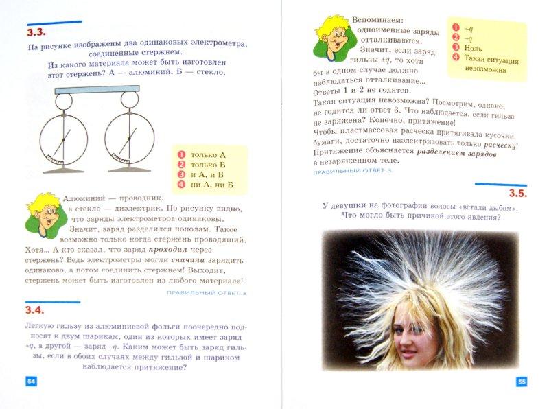 Решения на Задачник 11 Класс по Физике