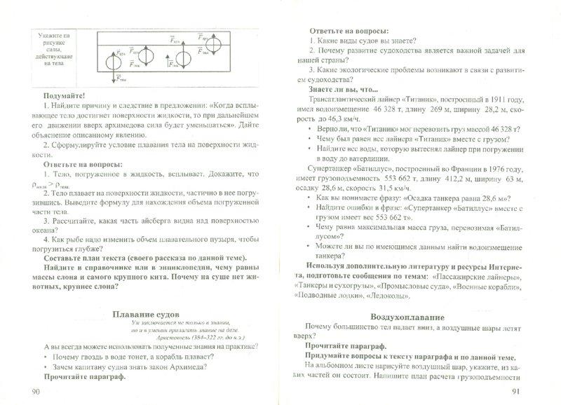 Иллюстрация 1 из 1 для книги разработки