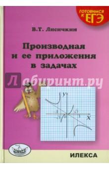 Лисичкин Виктор Тимофеевич Производная и ее приложения в задачах