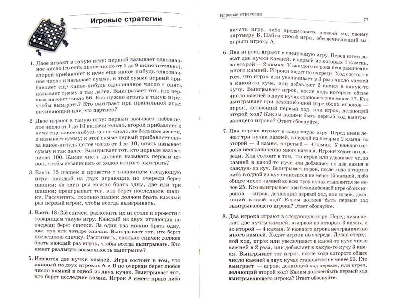 Иллюстрация 1 из 35 для Занимательные задачи по информатике - Босова, Босова, Коломенская   Лабиринт - книги. Источник: Лабиринт