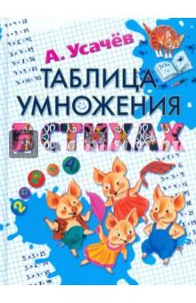 Усачев Андрей Алексеевич Таблица умножения в стихах