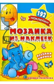 Мозаика из наклеек. Веселая АфрикаРаскраски с играми и заданиями<br>Мозаика из наклеек - это весёлая книжка для детей, которые любят клеить наклейки, складывать пазлы и раскрашивать. Занимательные рисунки и мозаика из 24 деталей на каждой странице не только будут увлекать, но и помогут развивать внимательность и мелкую моторику.<br>
