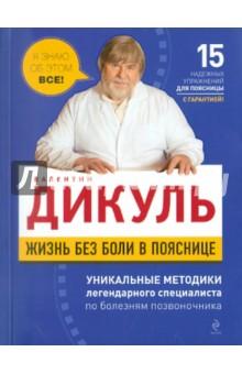 Дикуль Валентин Иванович Жизнь без боли в пояснице