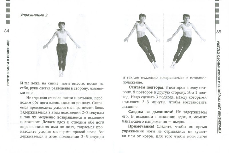 Иллюстрация 1 из 7 для Жизнь без боли в пояснице - Валентин Дикуль | Лабиринт - книги. Источник: Лабиринт