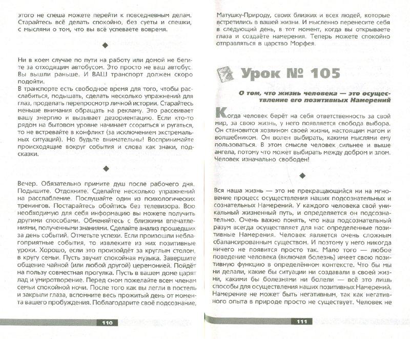 Иллюстрация 1 из 7 для Учебник Хозяина жизни. 160 уроков - Валерий Синельников | Лабиринт - книги. Источник: Лабиринт