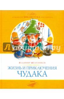 Железников Владимир Карпович Жизнь и приключения чудака