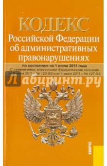 Кодекс Российской Федерации об административных правонарушениях. По состоянию на 01.07.11
