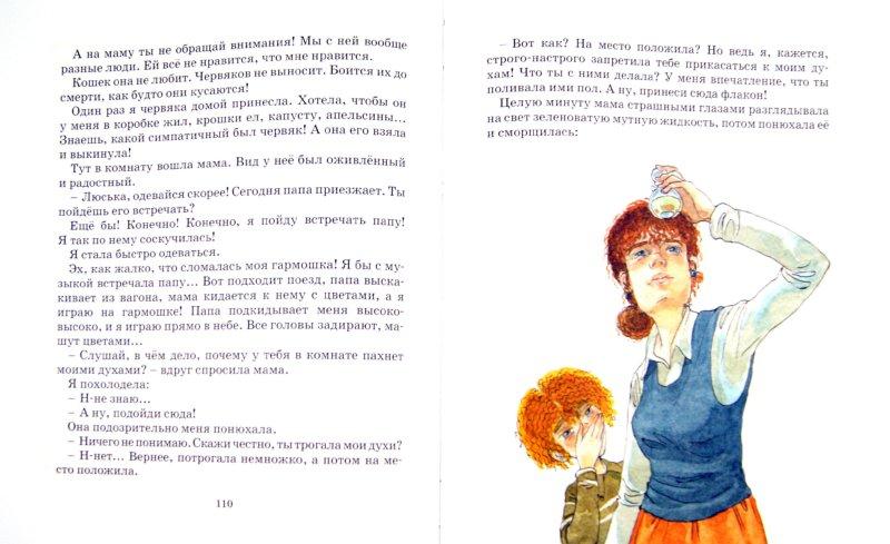 Иллюстрация 1 из 57 для О чём думает моя голова - Ирина Пивоварова | Лабиринт - книги. Источник: Лабиринт