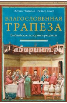 Благословенная трапеза. Библейские истории и рецепты