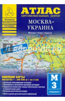 Атлас автомобильных дорог. Москва-Украина