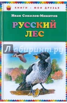 Русский лесПовести и рассказы о животных<br>Литературно-художественное издание.<br>Для младшего школьного возраста.<br>