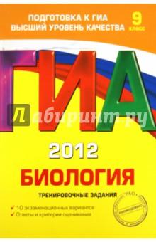 ГИА-2012. Биология. Тренировочные задания. 9 класс