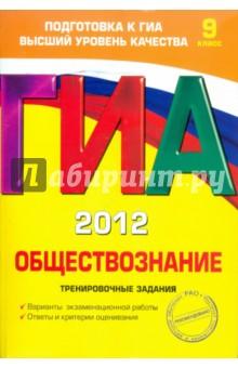 ГИА-2012. Обществознание. Тренировочные задания. 9 класс