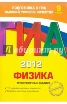 ГИА-2012. Физика. Тренировочные задания. 9 класс