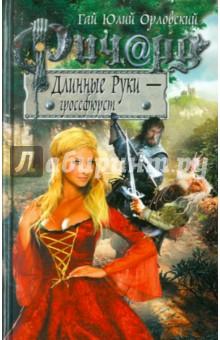 Ричард Длинные Руки - гроссфюрст
