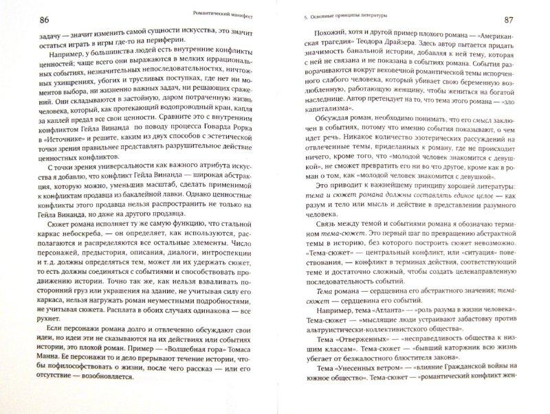 Иллюстрация 1 из 3 для Романтический манифест. Философия литературы - Айн Рэнд | Лабиринт - книги. Источник: Лабиринт