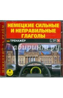 Немецкие сильные и неправильные глаголы. Тренажер (CDmp3)Аудиокурсы<br>Общее время звучания: 1 час. 10 мин.<br>Формат: MPEG-I Layer-3 (mp3), 320 Kbps, 16 bit, 44.1 kHz, stereo<br>Читает: Белова Е. <br>Носитель: 1 CD, аудиокурс mp3<br>Большинство немецких глаголов склоняется по известным правилам. Но некоторые таким правилам не подчиняются: их формообразование в различных временах отличается от стандартного, и единственная возможность не ошибиться при их употреблении - выучить наизусть. <br>Данный аудиотренажёр будет полезен людям, которые не имеют времени для заучивания, но много времени проводят за рулём. <br>Тренажёр разбит на две части. В первой части озвучены около 200 сильных и неправильных глаголов. Сначала даётся неопределённая форма глагола (Infinitiv), затем - перевод на русский язык, а после этого - три формы: Prasens, Imperfekt и Partizip II. <br>Во второй части, предназначенной для самопроверки, вначале звучит глагол на русском языке, а затем - после паузы - все четыре формы на немецком языке. <br>Полный список глаголов во всех формах с переводом на русский язык представлен в папке Text в корневом каталоге диска.<br>