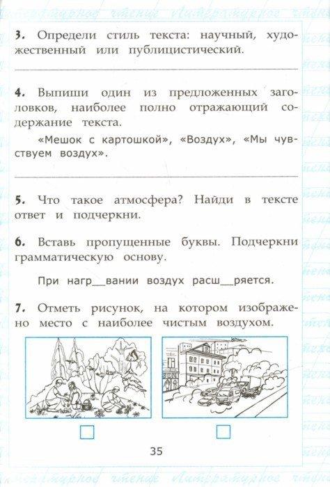 4 класс крылова с фгос текстом гдз работы