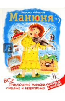 Манюня Скачать Fb2 - фото 3