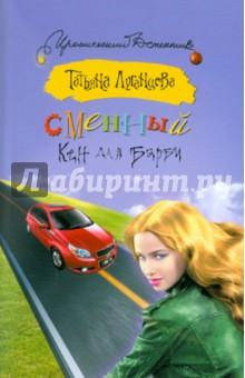 Луганцева Татьяна Игоревна Сменный Кен для Барби