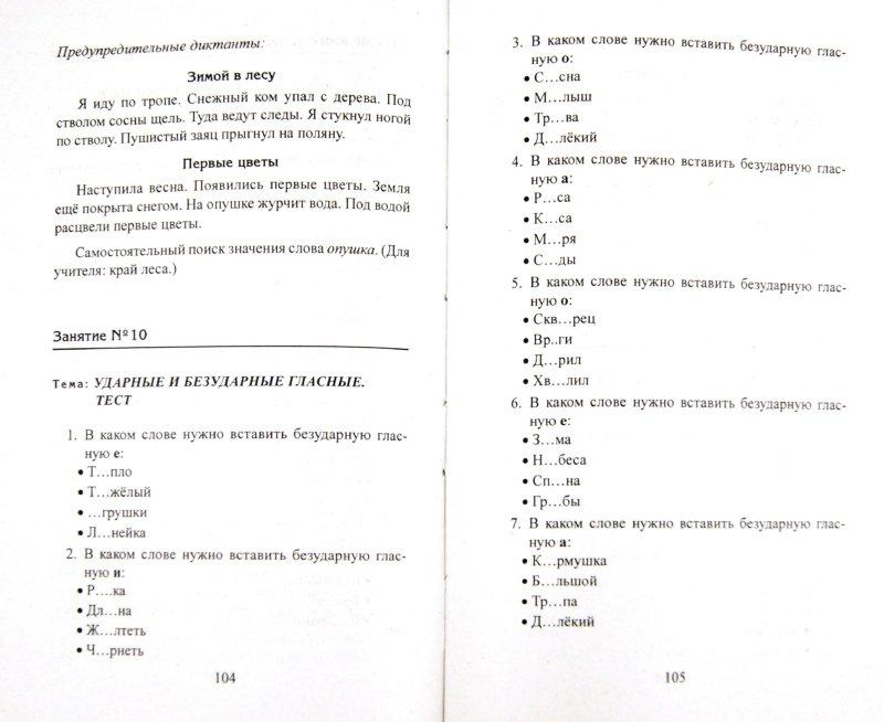 Иллюстрация 1 из 19 для Русский язык после уроков. Стандарты второго поколения - Петлякова, Подгорная | Лабиринт - книги. Источник: Лабиринт