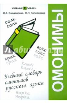 Учебный словарь омонимов русского языка