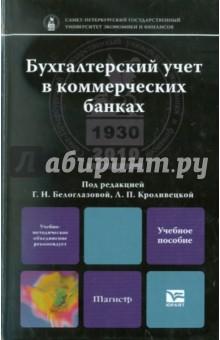 Handbook of Statistics 18: Bioenvironmental and Public Health Statistics